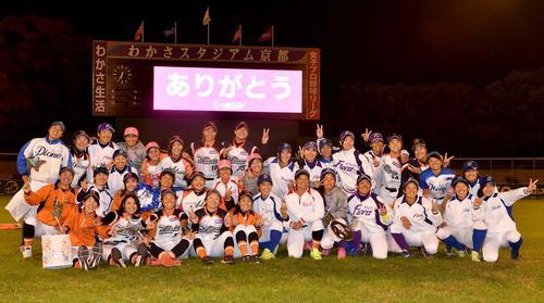 「ありがとう」を背に記念撮影をする引退する女子プロ野球の選手たち(撮影・上田博志)