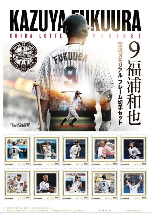 ロッテ福浦2軍ヘッド兼打撃コーチの引退記念切手