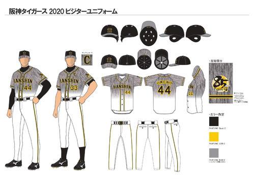 阪神2020年の新ビジターユニホームデザイン(阪神球団提供)