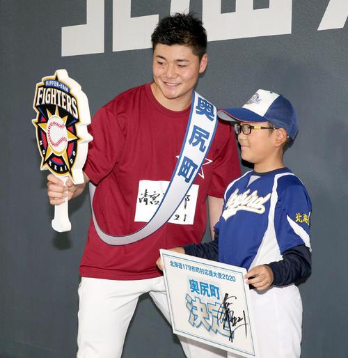 奥尻町の応援大使に任命され笑顔で子供と自撮りする日本ハム清宮(撮影・佐藤翔太)