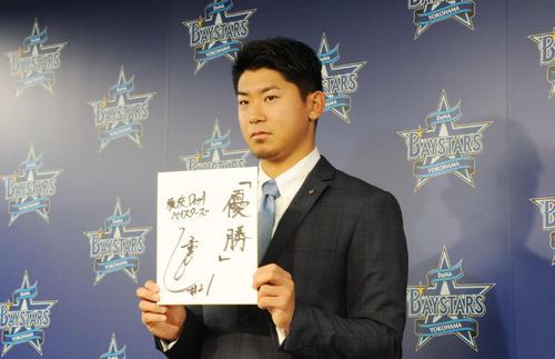 年俸倍増で契約更改を終え来季の決意表明を記するDeNA今永昇太(2019年12月5日)