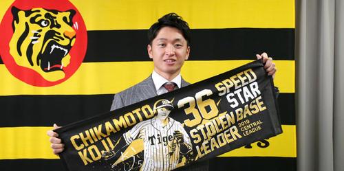 契約更改を終えた近本は盗塁王の記念タオルを手に「来季も盗塁王!」と決意を表す(2019年12月6日)