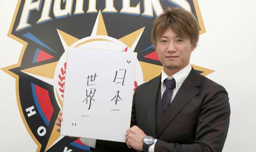 契約更改交渉を終え、来季の抱負を掲げながら撮影に応じる日本ハム西川(2019年11月27日)