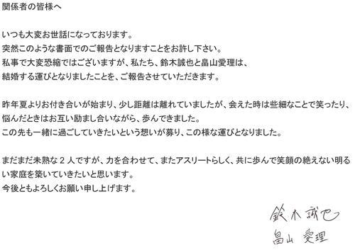 新体操元日本代表でタレントの畠山愛理との結婚を報告する広島鈴木
