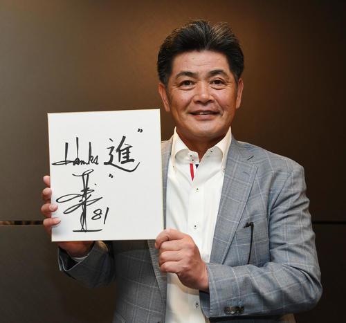 来季への意気込みを「進」と書き込んだ工藤公康監督(撮影・今浪浩三)