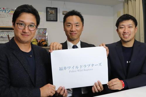 BCリーグ福井の新球団名は「福井ワイルドラプターズ」に決定した