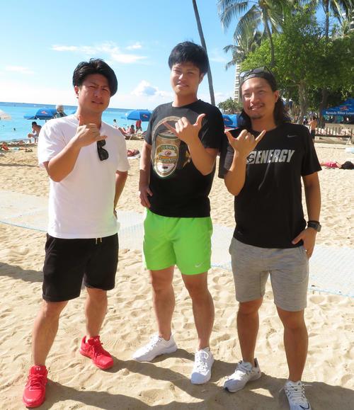 ワイキキビーチでポーズを決めるソフトバンク甲斐野(中央)左は長兄の祐大さん、右は次兄の耕一さん