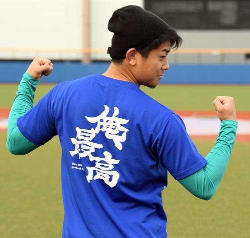 公開自主トレで「俺最高」とプリントされたTシャツを披露するDeNA今永(撮影・滝沢徹郎)