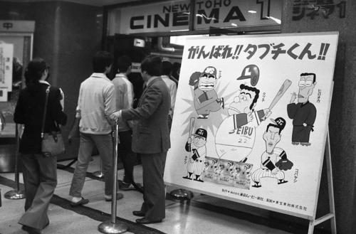 79年11月、アニメ映画「がんばれ !! タブチくん !!」(原作いしいひさいちの人気ギャグ漫画)の完成披露試写会が行われる