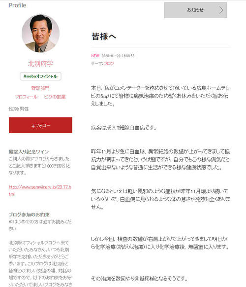 白血病を患っていることを報告する北別府学氏(公式ブログから)