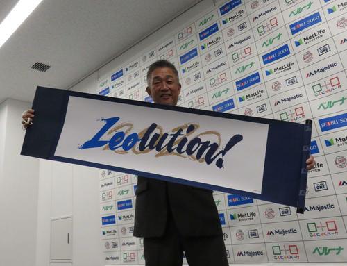 新スローガン「Leolution!」を掲げる西武辻監督(撮影・栗田成芳)