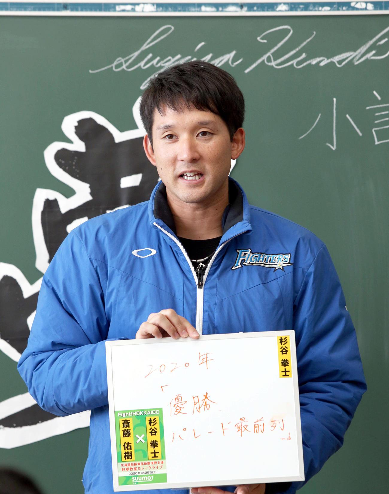 特別授業で自身の夢を語る日本ハム杉谷(撮影・佐藤翔太)