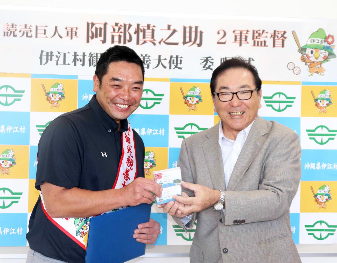 伊江村観光親善大使の名刺をもらい笑顔の巨人阿部2軍監督(左)と島袋村長(撮影・久永壮真)