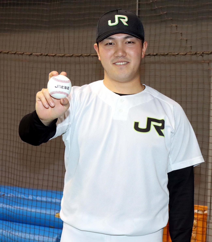 「JR北海道」と社名が入ったボールを手に笑顔の元日本ハムの立田投手(撮影・永野高輔)
