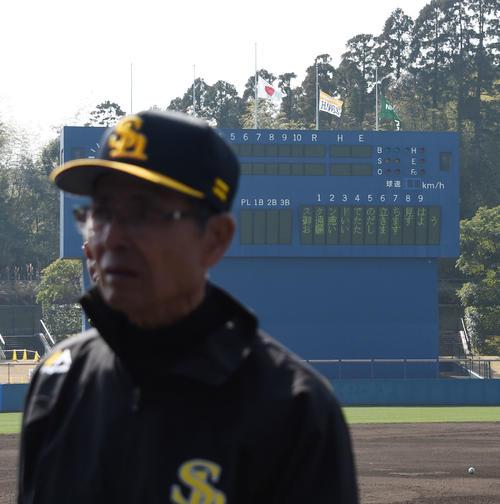 亡くなった野村克也氏の冥福を祈りソフトバンクのキャンプ地では半旗が掲げられた、手前は王貞治球団会長(撮影・今浪浩三)