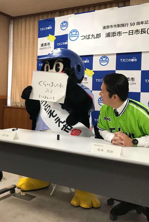 今季のヤクルトの目標を「くらいまっくすにでて にほんいち」と掲げたつば九郎(撮影・保坂恭子)