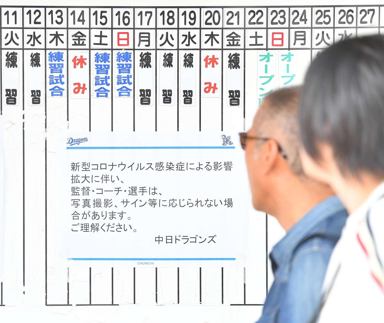 中日対ロッテ練習試合 コロナウイルスの影響で張り紙が出された中日キャンプ地(撮影・上田博志)