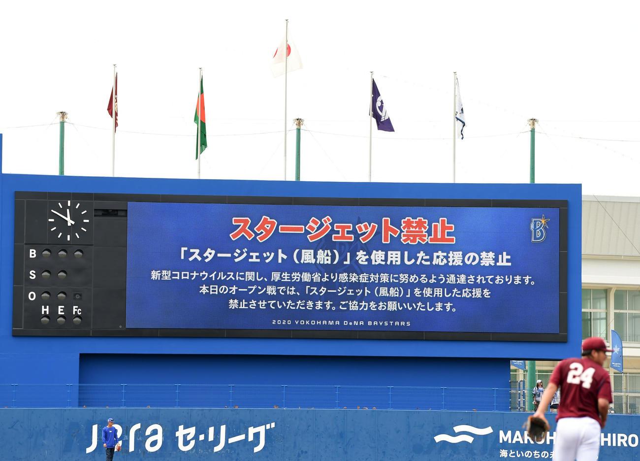 DeNA対楽天 新型コロナウイルスの影響でジェット風船は禁止となった(撮影・横山健太)