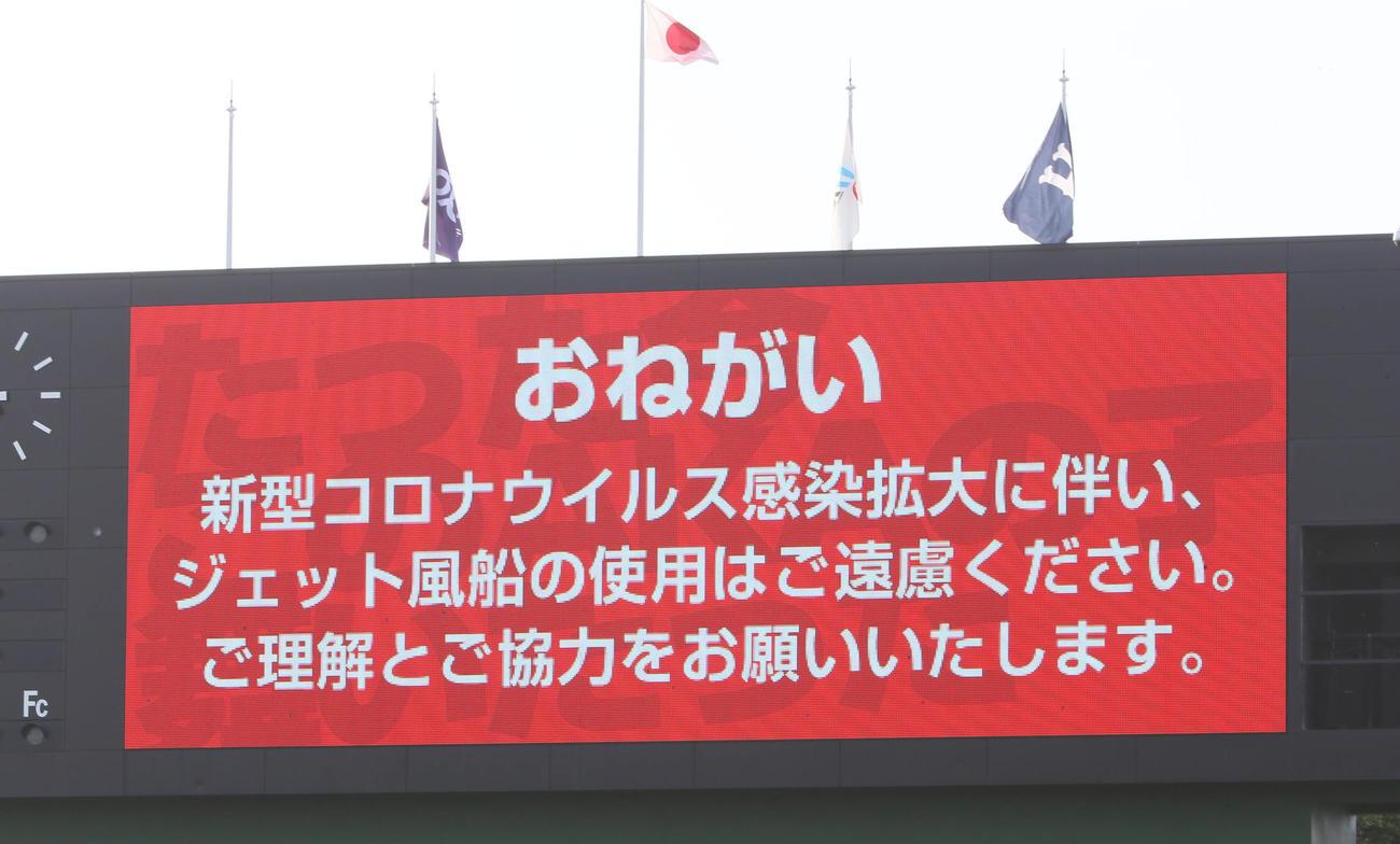 2020年2月23日、広島対阪神 オープン戦 新型コロナウイルスの影響でジェット風船が禁止される(撮影・栗木一考)
