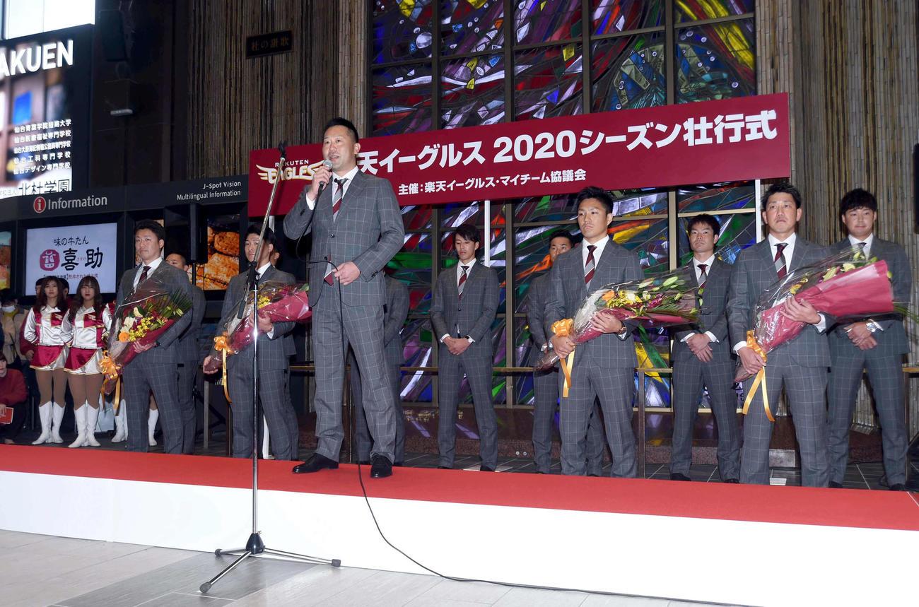 仙台駅でシーズン壮行式を行った楽天ナイン。あいさつする楽天三木監督(中央)(2020年1月30日)