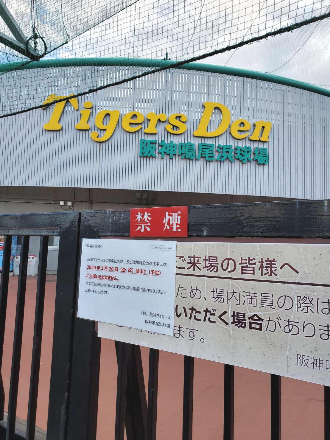 新型コロナウイルスの影響などで来場禁止となった鳴尾浜球場入り口にはファンへのお知らせが掲示された