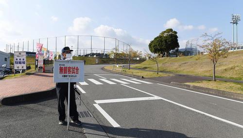 オリックス対ロッテ 無観客試合の看板を掲げる警備員(撮影・鈴木みどり)