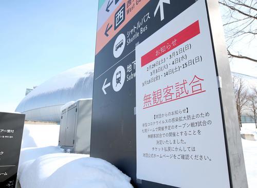 日本ハム対オリックス 札幌ドームでは、オープン戦が無観客試合になったことを知らせる張り紙がされた(撮影・黒川智章)