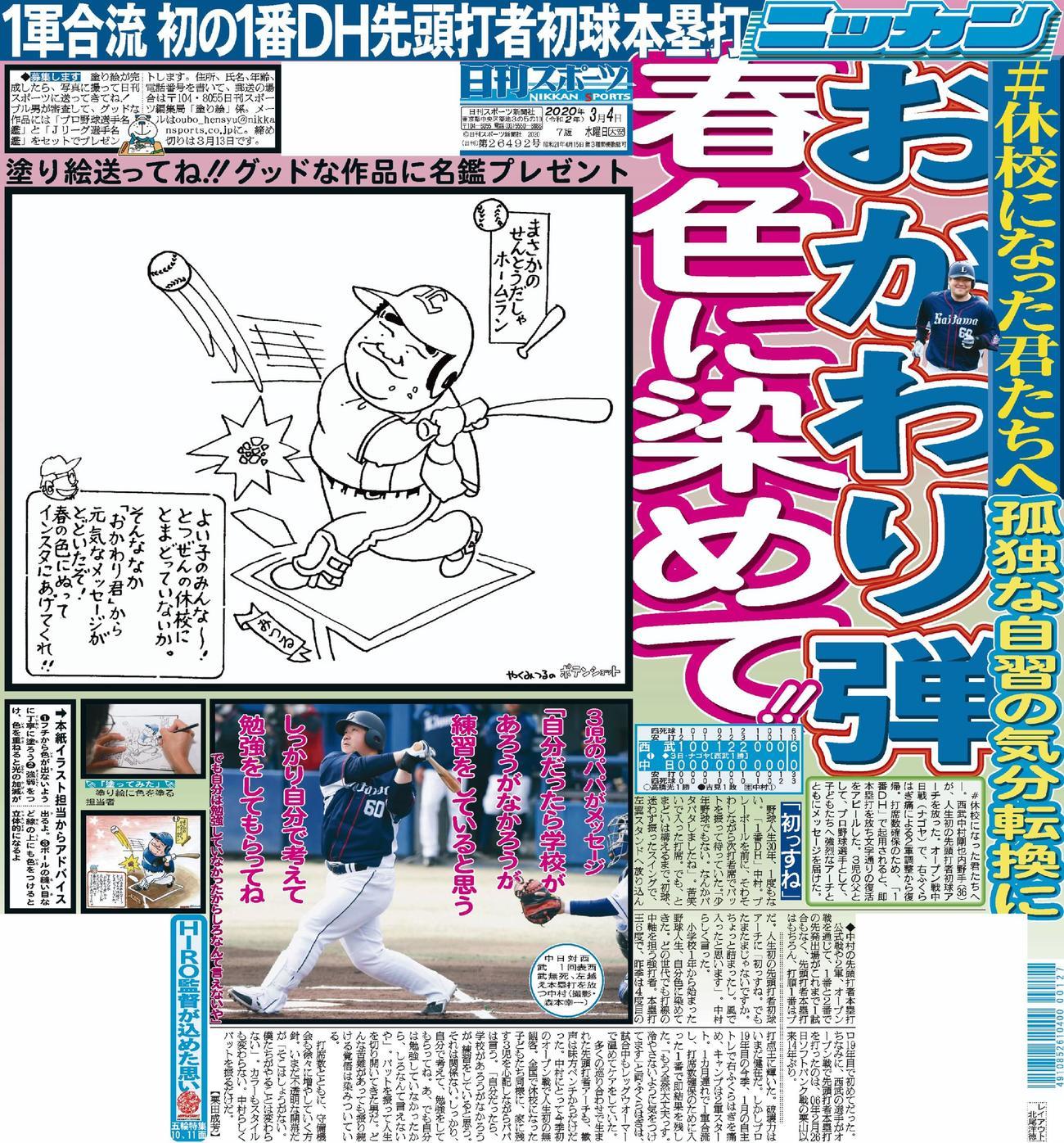 3月4日付日刊スポーツ1面