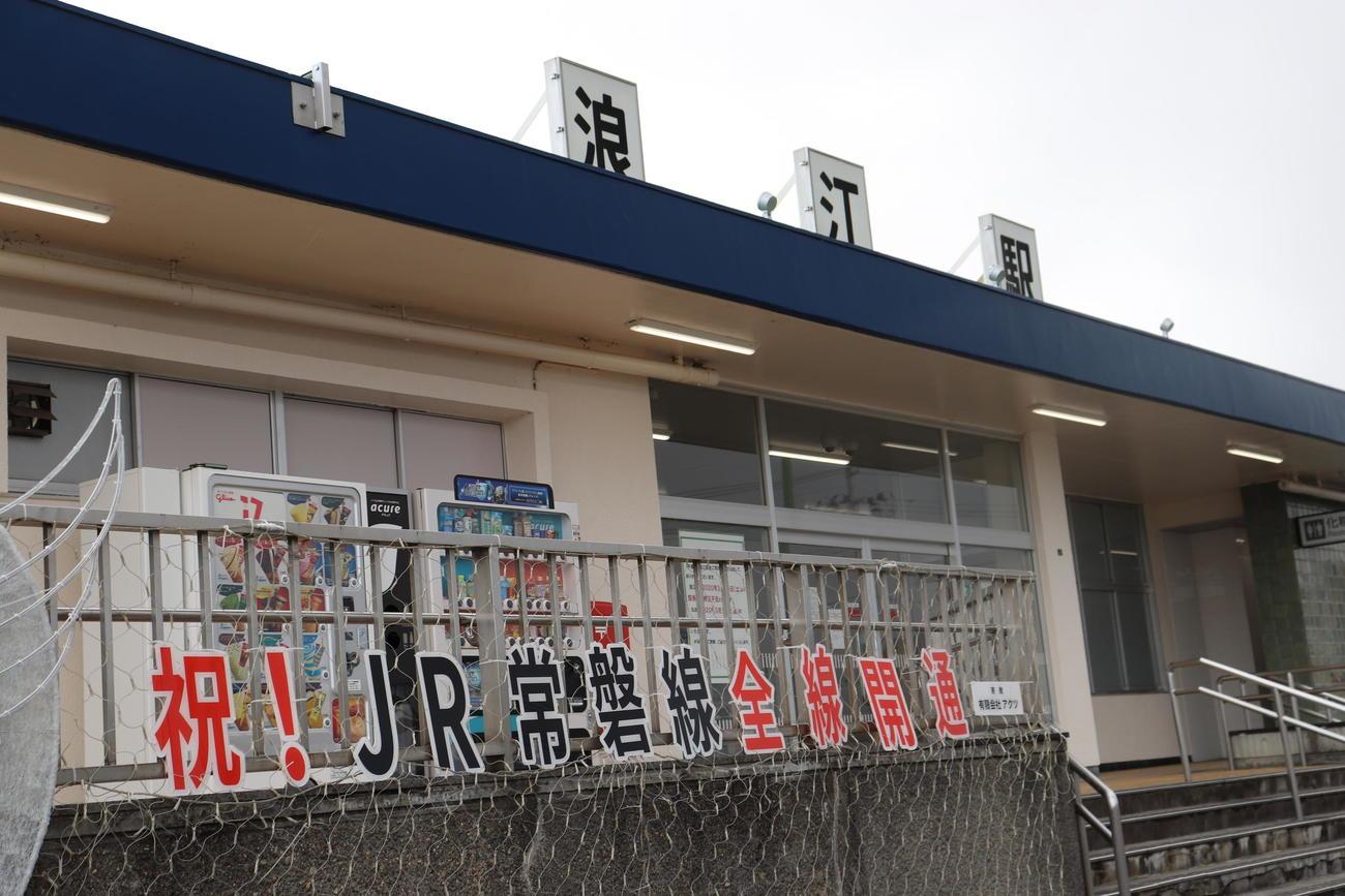 全線開通を控えるJR常磐線の浪江駅