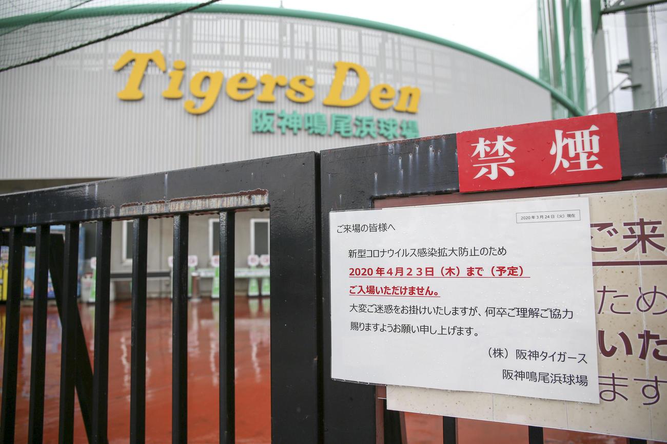 コロナ 阪神 タイガース