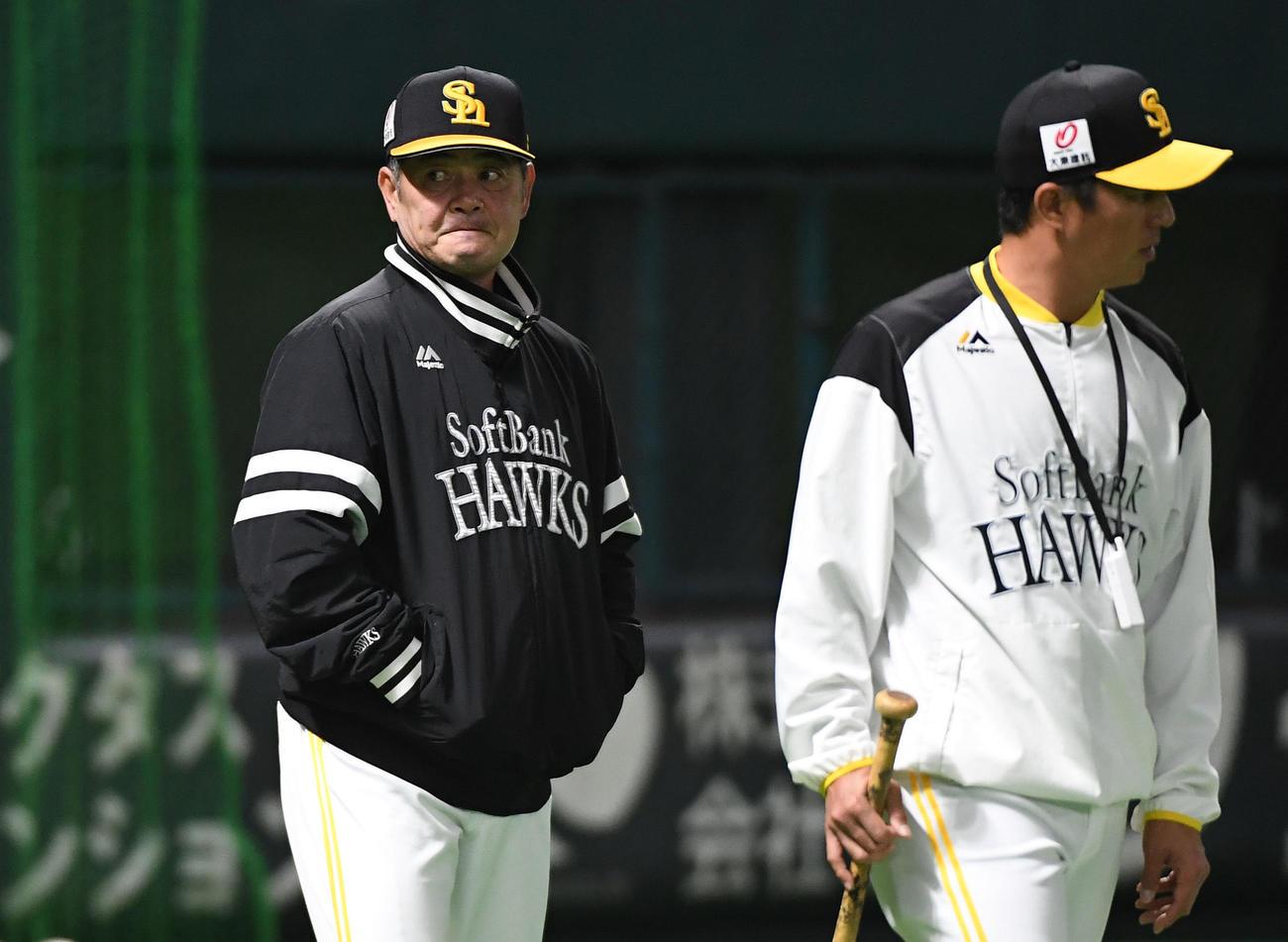 厳しい表情で練習を見守る工藤公康監督、右は平石洋介打撃兼野手総合コーチ(撮影・今浪浩三)
