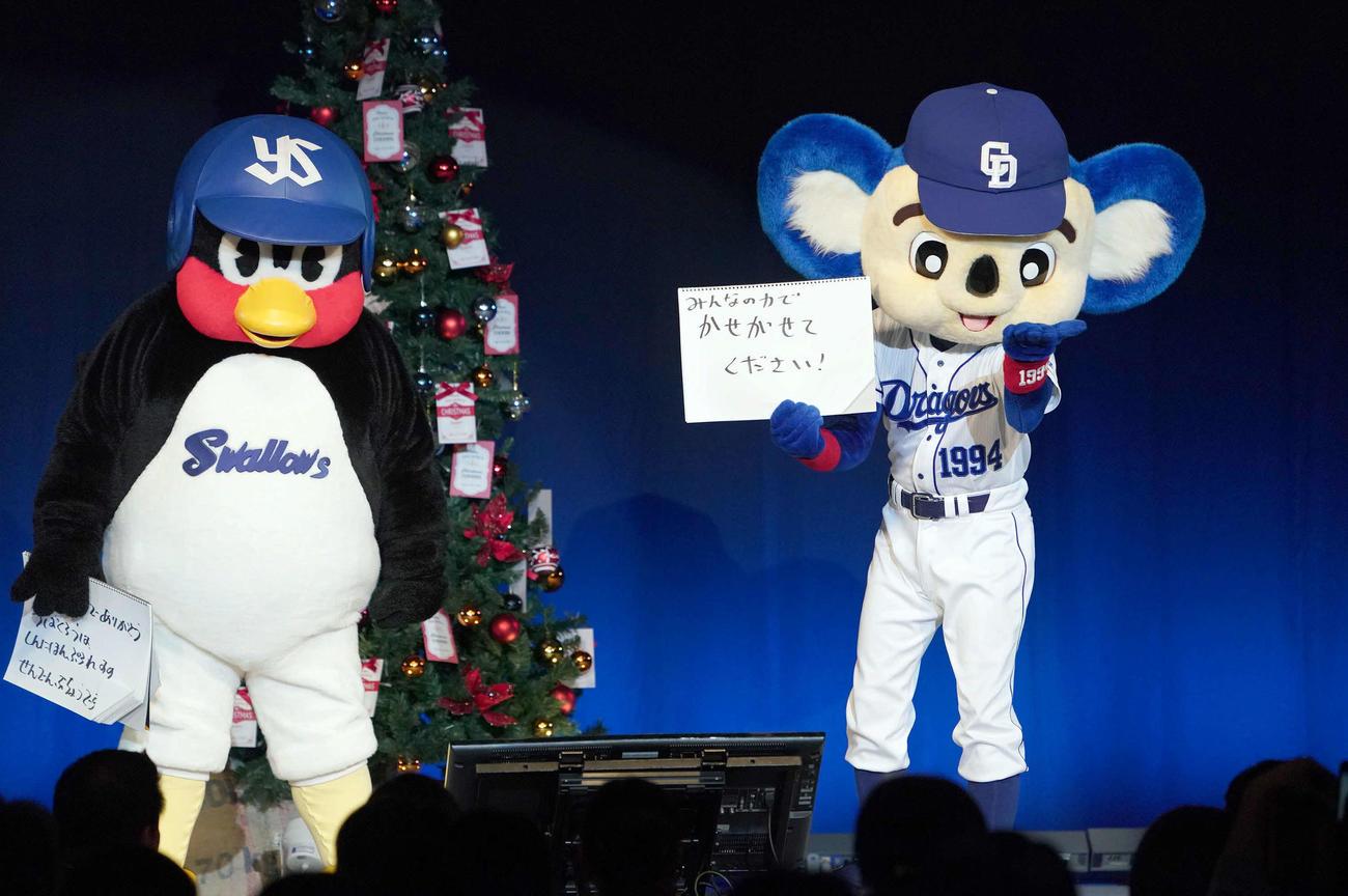 ドアラ・つば九郎クリスマスディナーショー2019 入場しあいさつをするドアラとつば九郎(19年12月22日撮影)