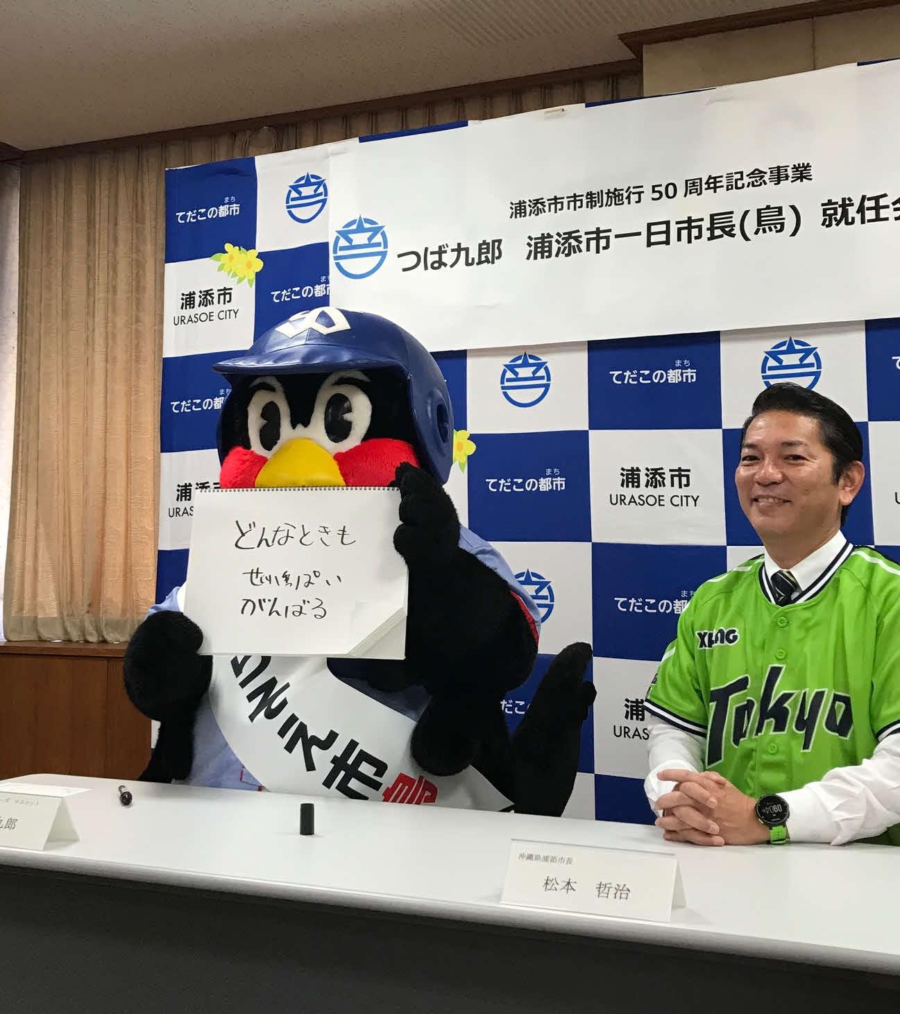 浦添市の一日市鳥に就任し「どんなときも せいいっぱい がんばる」と歌詞のフレーズをもじって意気込むつば九郎(20年2月14日撮影)