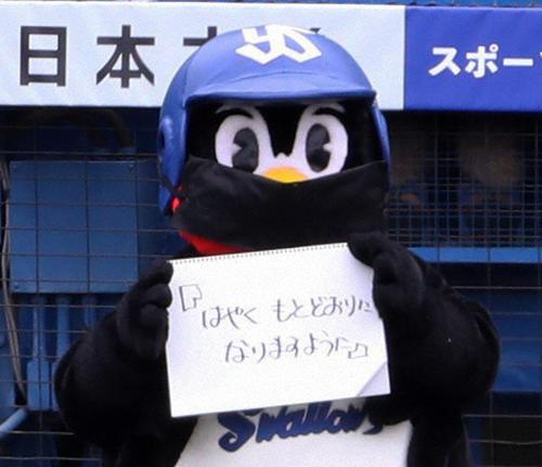 黒マスク姿で「はやく もとどおりに なりますように」とフリップに記すつば九郎(2020年3月7日撮影)