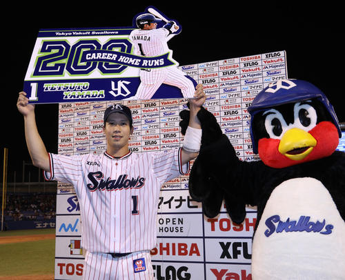 19年9月5日のヤクルト対広島 200号本塁打をサヨナラ満塁弾で飾りつば九郎とボードを掲げる山田哲人