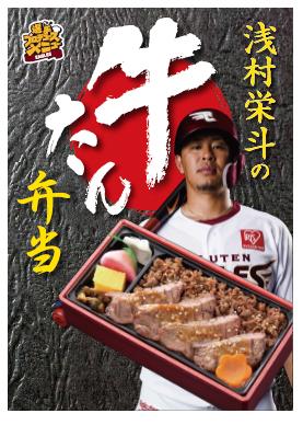 開幕までの期間限定でデリバリーされる「浅村栄斗の牛たん弁当」