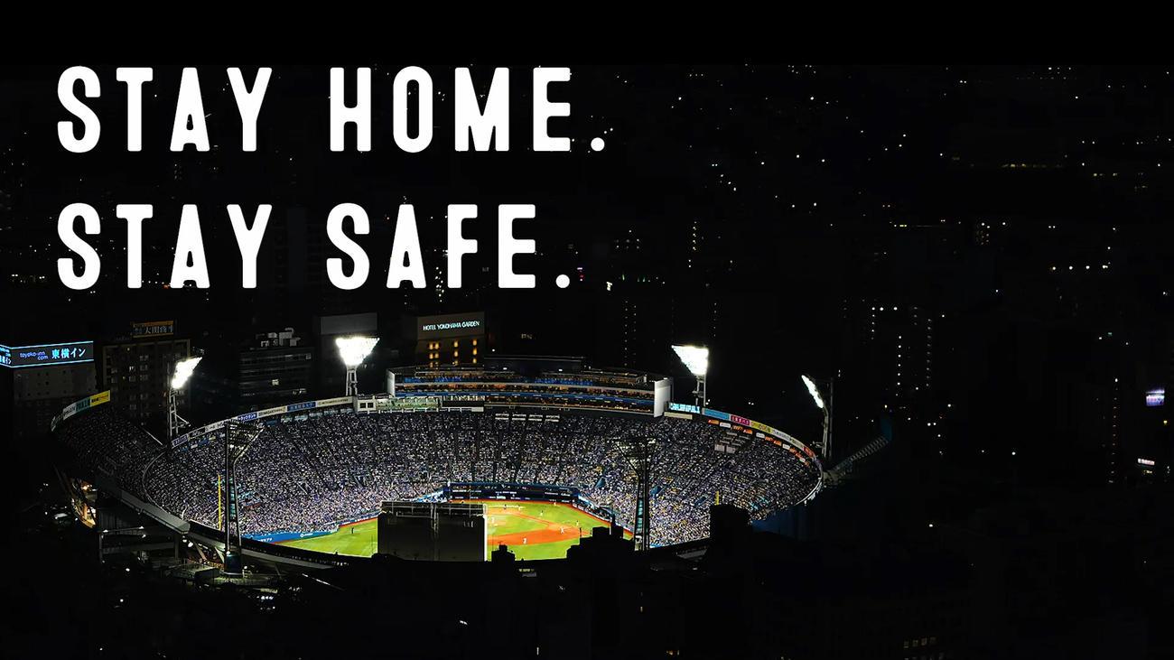 DeNAは自宅で過ごす選手たちがファンへメッセージを送る特別映像「STAYHOME.STAYSAFE.」を公開する