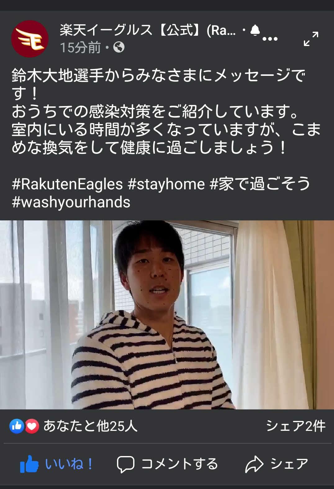 ファンへメッセージを送る楽天鈴木大地(球団公式フェイスブックより)
