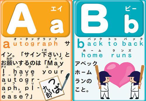 野球でアルファベットおぼえちゃおう