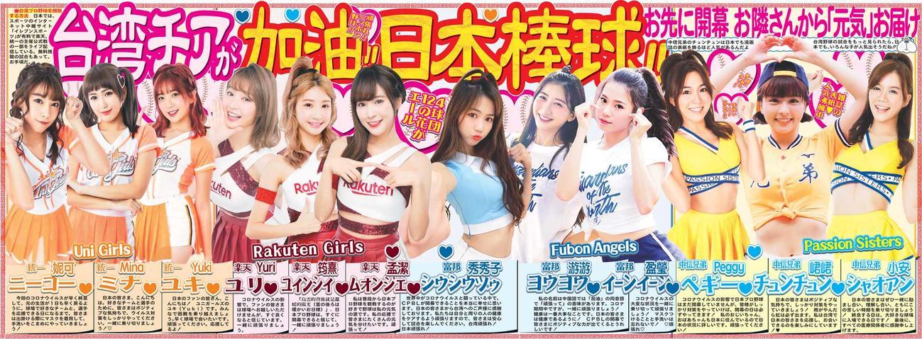 台湾プロ野球のチアガールたち