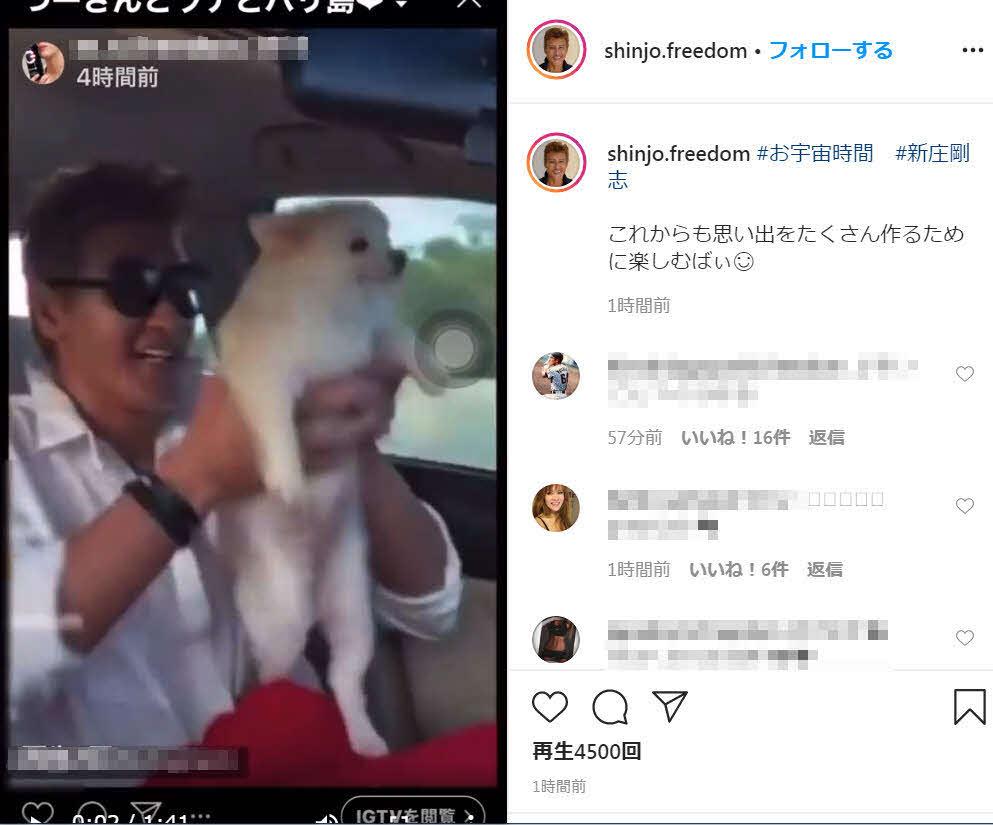 21日、愛犬と戯れる新庄剛志氏(インスタグラムより)