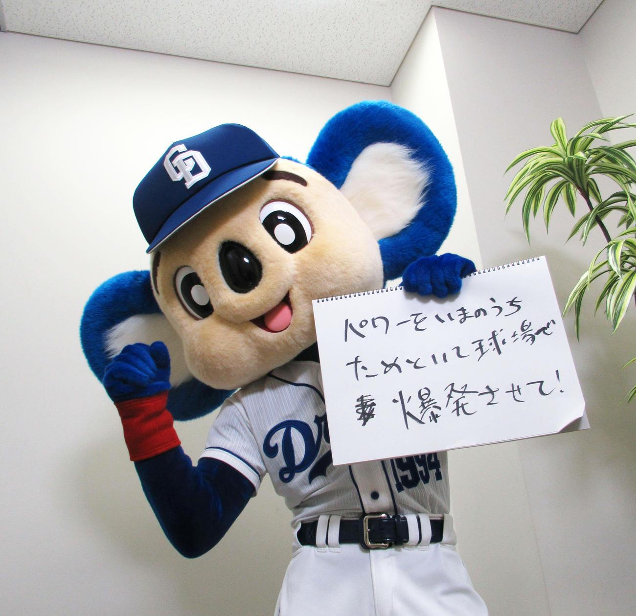 開幕へ向けてファンにメッセージを贈るドアラ(撮影・伊東大介)