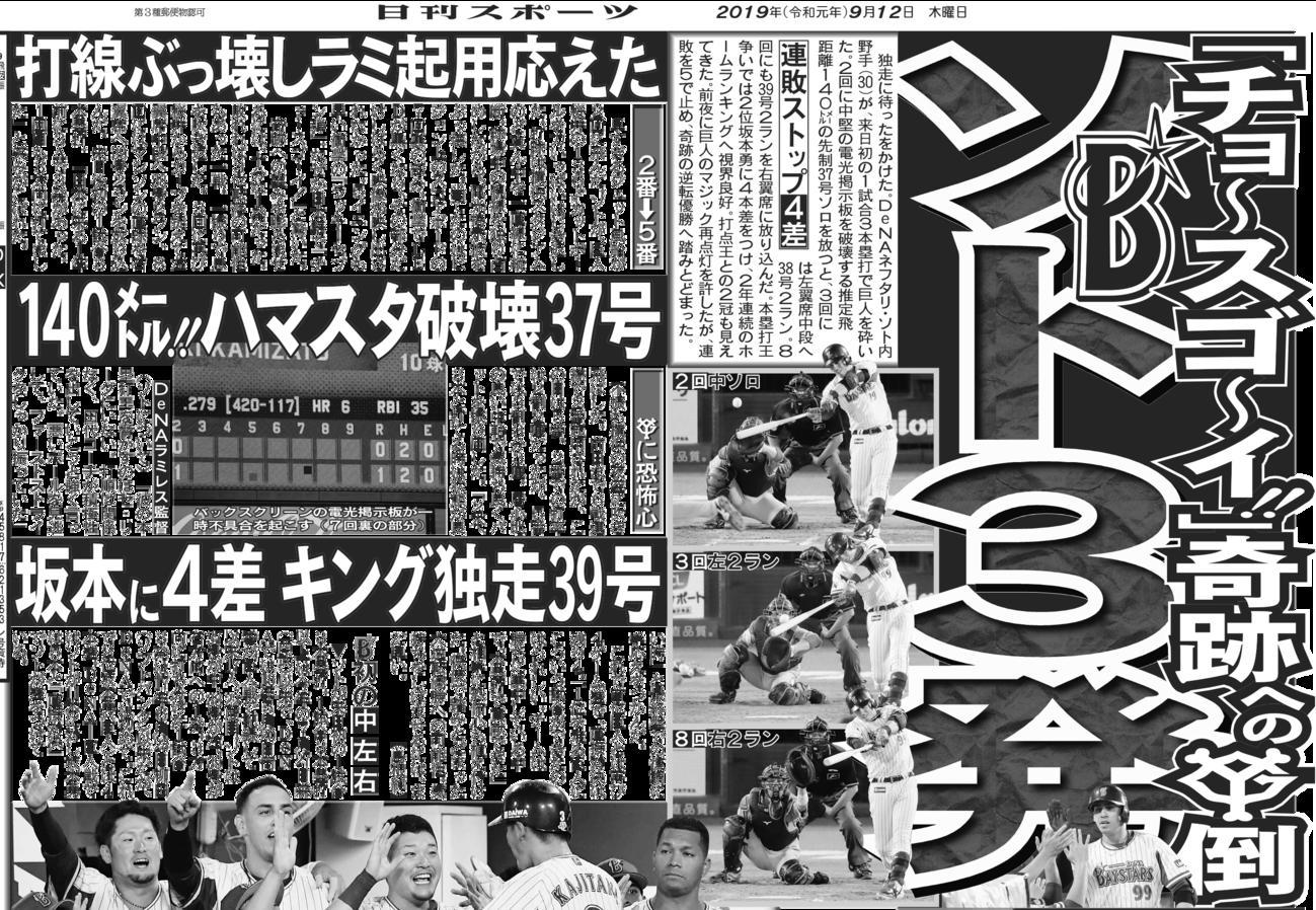 2019年9月12日付け、東京版5面の紙面