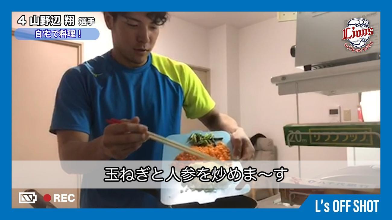 自宅で料理する西武山野辺(球団提供)