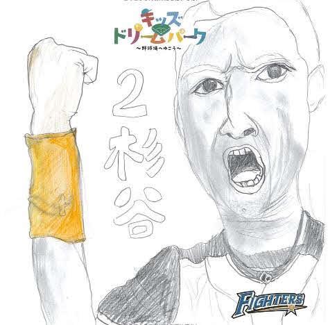 日本ハムが開催したキッズお絵かきコンテストで、杉谷拳士賞として選ばれた入賞作品(球団提供)