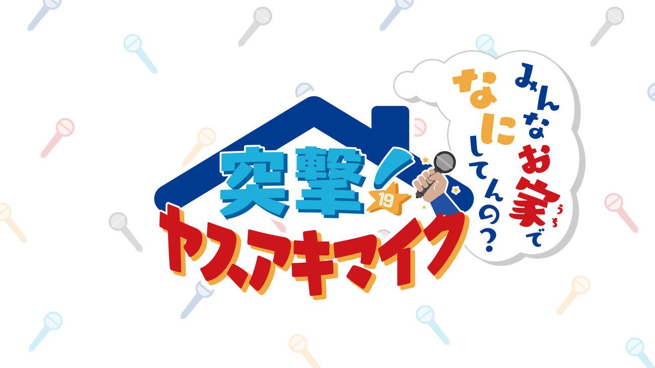 DeNA山崎康晃は自らの人気企画「突撃!ヤスアキマイク~みんなお家でなにしてんの?~」の公式ロゴマーク(球団提供)