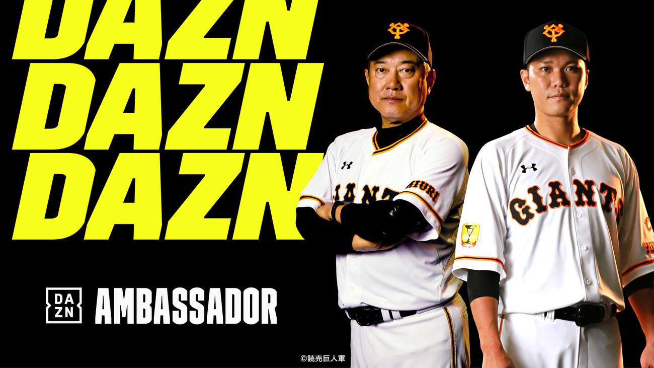 DAZNアンバサダーを務める巨人原監督(左)と新しく同職に就任した坂本(球断提供)