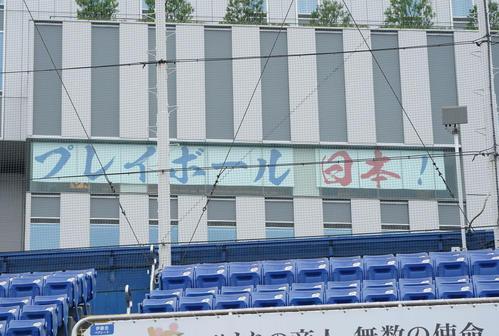 日本青年館から神宮球場に向けて掲げられた「プレイボール日本!」の文字(撮影・鈴木みどり)