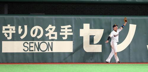 巨人対DeNA 8回表DeNA無死、梶谷の打球を好捕した丸(撮影・大野祥一)