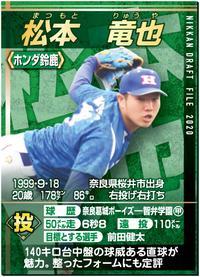 プロ注目ホンダ鈴鹿・松本が自己最速更新151キロ - アマ野球 : 日刊スポーツ